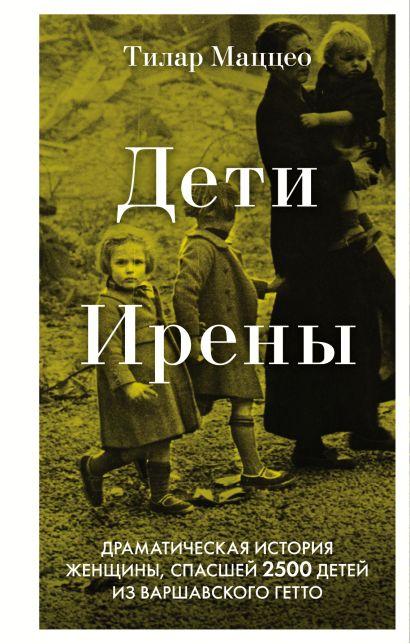 Дети Ирены. Драматическая история женщины, спасшей 2500 детей из варшавского гетто - фото 1