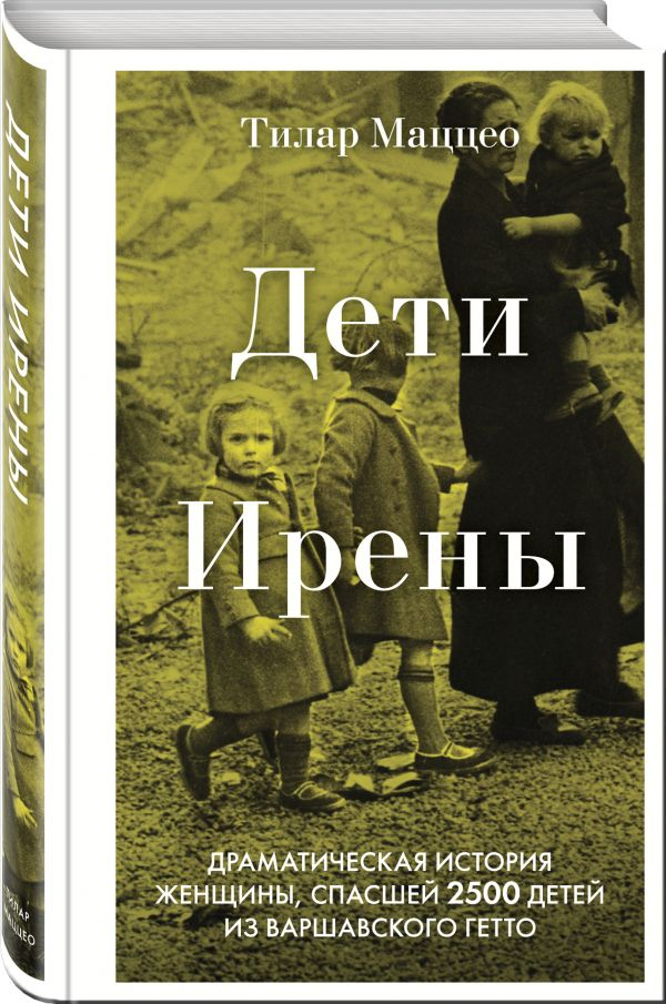 Дети Ирены. Драматическая история женщины, спасшей 2500 детей из варшавского гетто фото