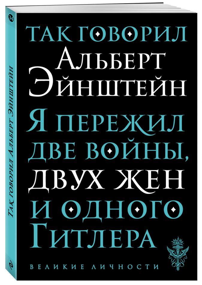 Эйнштейн Альберт - Так говорил Альберт Эйнштейн обложка книги
