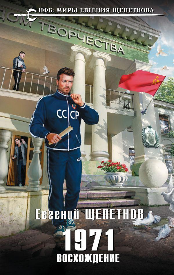 Щепетнов Евгений Владимирович 1971. Восхождение
