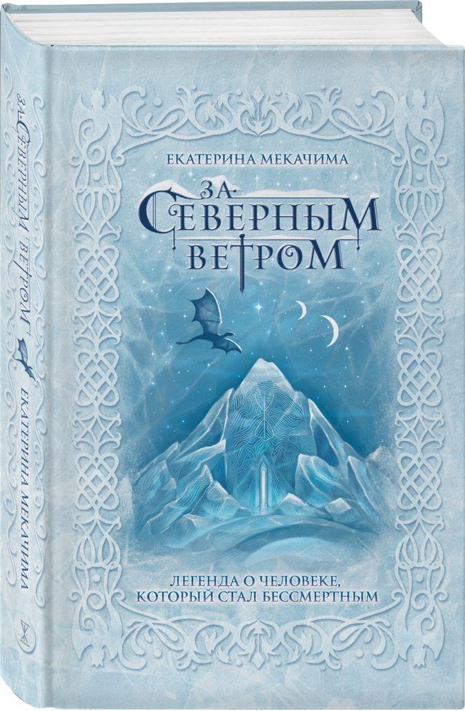 Екатерина Мекачима - За северным ветром обложка книги