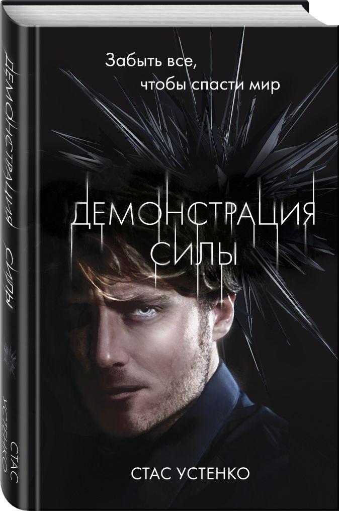 Стас Устенко - Демонстрация силы обложка книги