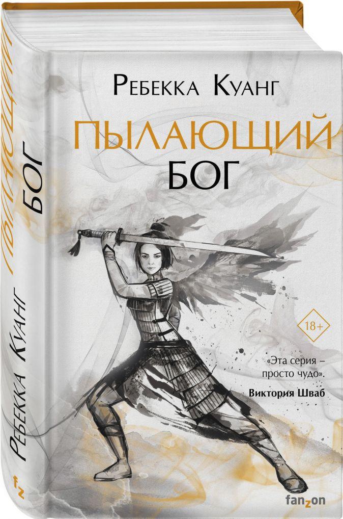 Ребекка Куанг - Пылающий бог обложка книги