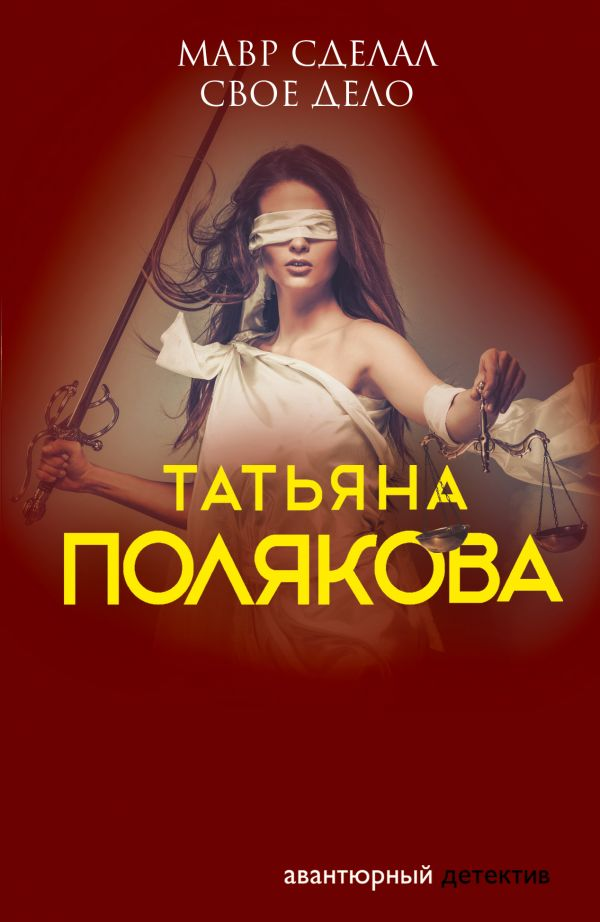 Фото - Полякова Татьяна Викторовна Мавр сделал свое дело полякова т мавр сделал свое дело