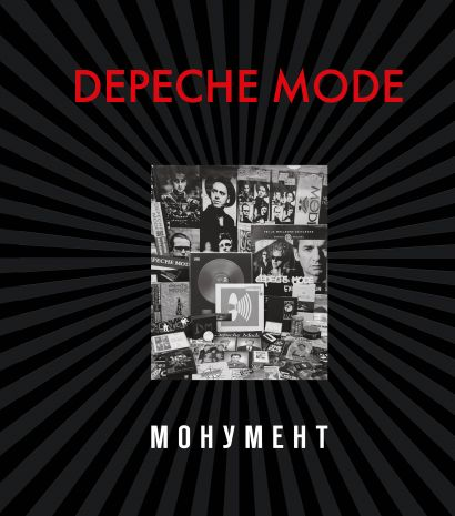 Depeche Mode. Монумент (новая редакция) - фото 1