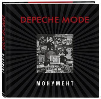 Деннис Бурмейстер, Саша Ланге - Depeche Mode. Монумент (новая редакция) обложка книги
