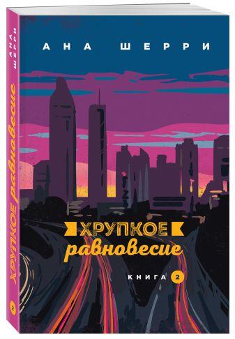 Ана Шерри - Хрупкое равновесие. Книга 2 обложка книги