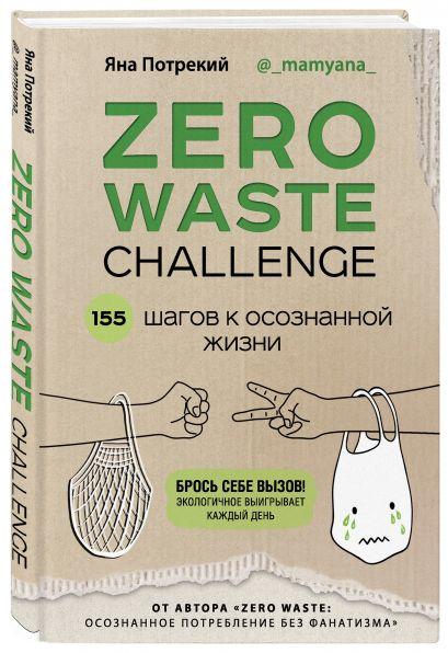 ZERO WASTE CHALLENGE. 155 шагов к осознанной жизни - фото 1