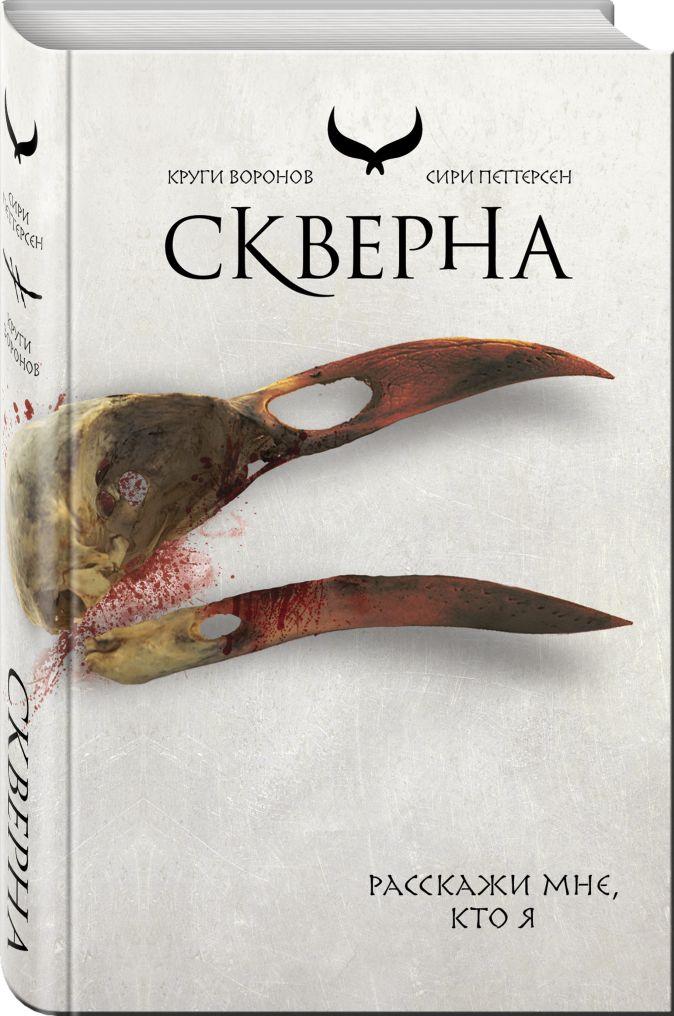 Сири Петтерсен - Скверна обложка книги