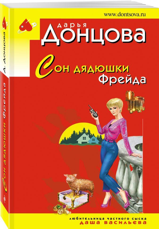 Дарья Донцова - Сон дядюшки Фрейда обложка книги
