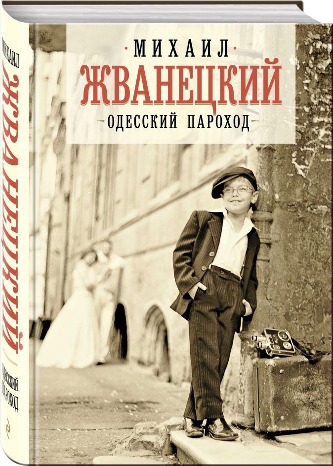 Михаил Жванецкий - Одесский пароход обложка книги