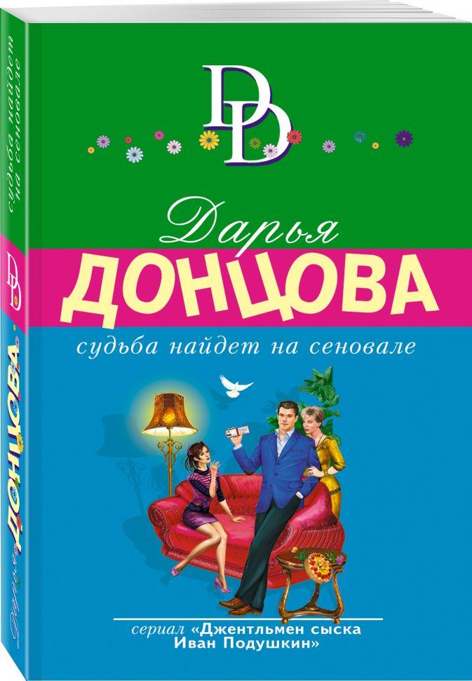 Дарья Донцова - Судьба найдет на сеновале обложка книги