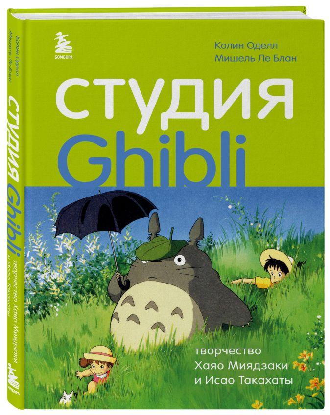 Колин Оделл, Мишель Ле Блан - Студия Ghibli: творчество Хаяо Миядзаки и Исао Такахаты обложка книги