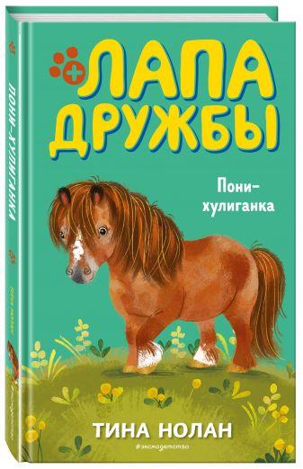 Тина Нолан - Пони-хулиганка обложка книги