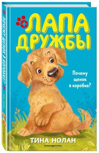 Тина Нолан - Почему щенок в коробке? обложка книги