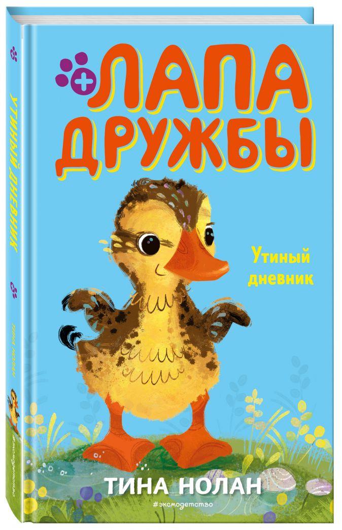 Тина Нолан - Утиный дневник обложка книги