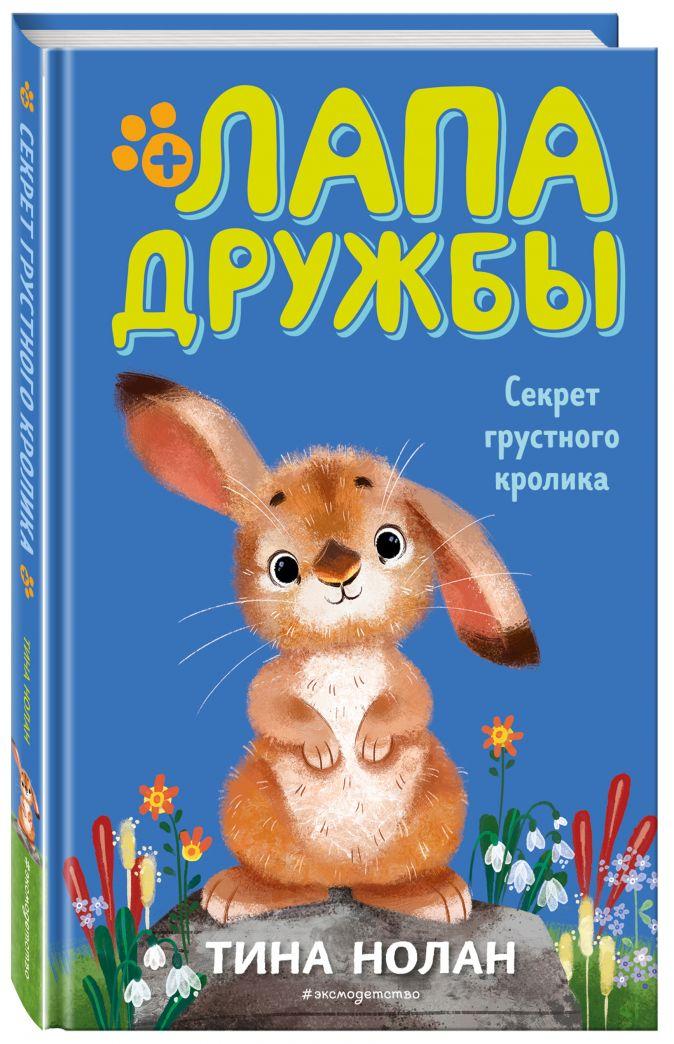 Тина Нолан - Секрет грустного кролика обложка книги