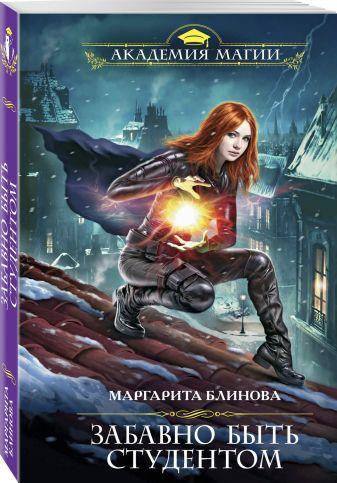 Маргарита Блинова - Забавно быть студентом обложка книги