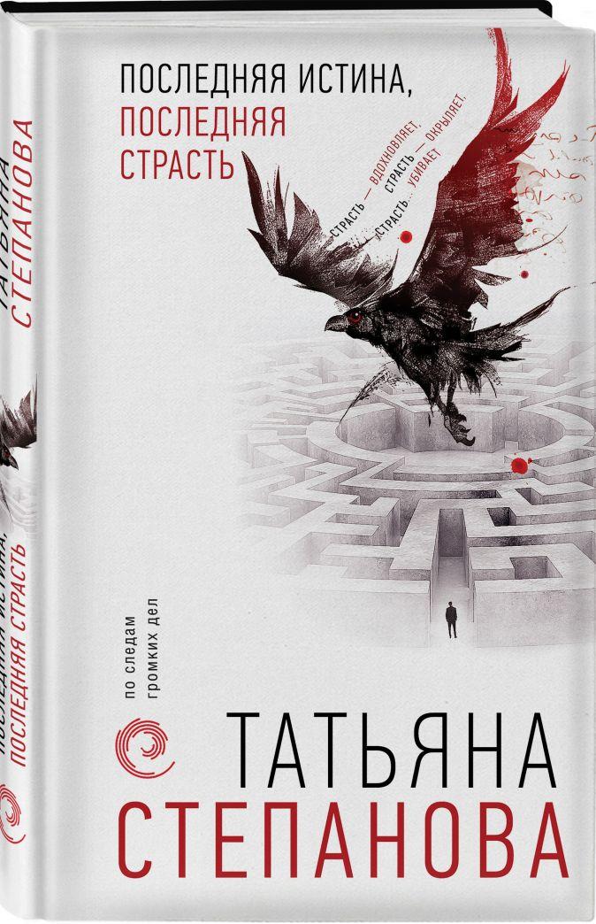 Татьяна Степанова - Последняя истина, последняя страсть обложка книги
