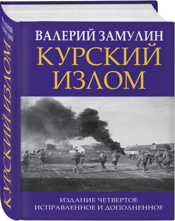 Замулин Валерий Курский излом