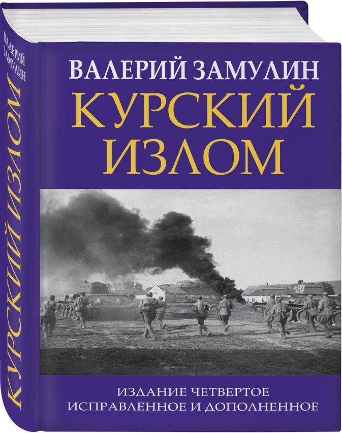 Валерий Замулин - Курский излом обложка книги