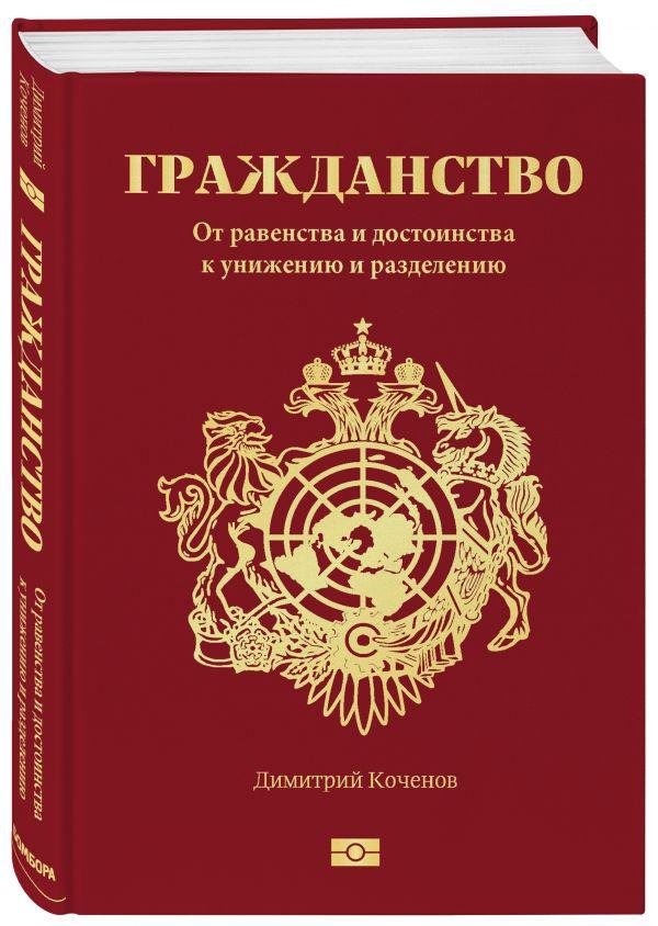 Гражданство. От равенства и достоинства к унижению и разделению ( Коченов Димитрий  )