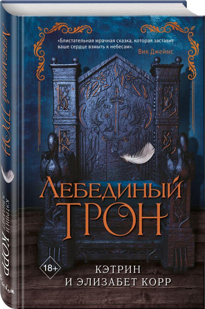 Кэтрин и Элизабет Корр - Лебединый трон обложка книги
