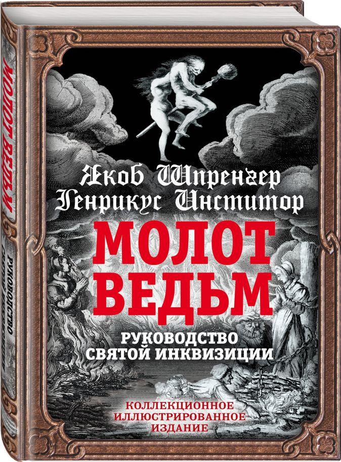Якоб Шпренгер, Генрих Крамер - Молот ведьм. Руководство святой инквизиции обложка книги