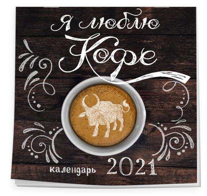 Я люблю кофе. Календарь настенный на 2021 год (300x300мм)