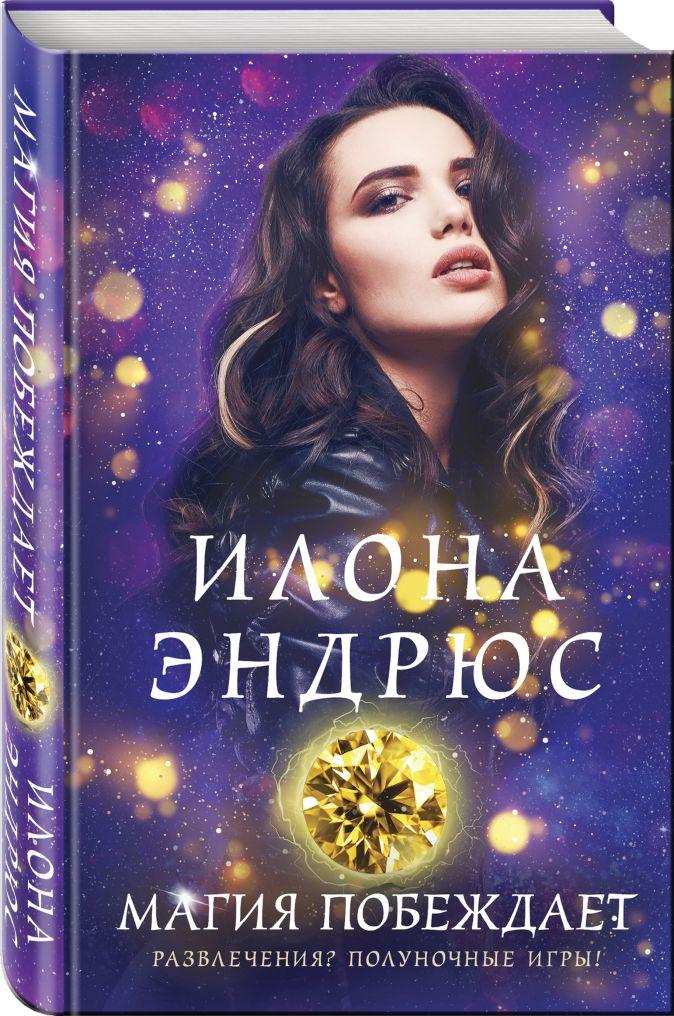 Илона Эндрюс - Магия побеждает обложка книги