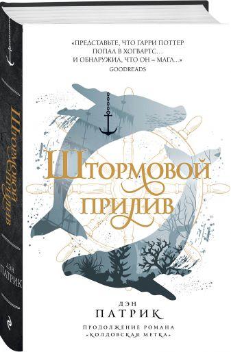 Дэн Патрик - Штормовой прилив обложка книги