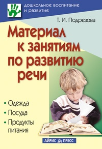 Подрезова Т.И. - Материал к занятиям по развитию речи. Одежда. Посуда. Продукты питания обложка книги