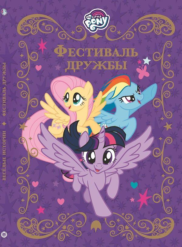 Мой маленький пони. Фестиваль дружбы. Веселые истории. бэрроу дж мой маленький пони принцесса луна и фестиваль зимней луны