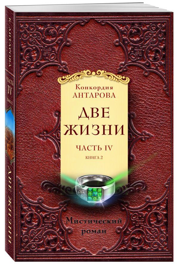 Антарова Конкордия Евгеньевна Две жизни. Часть 4. Комплект из двух книг антарова конкордия евгеньевна две жизни часть 3 книга 2