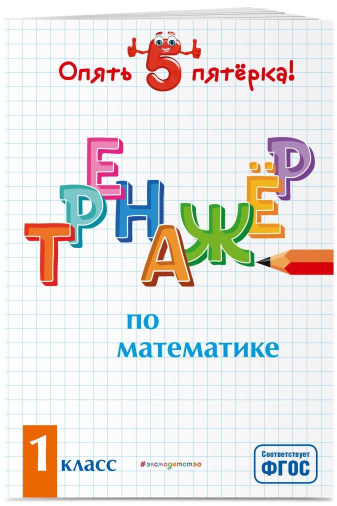 Л. А. Иляшенко - Тренажер по математике. 1 класс обложка книги