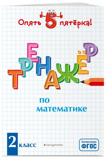 Л. А. Иляшенко - Тренажер по математике. 2 класс обложка книги