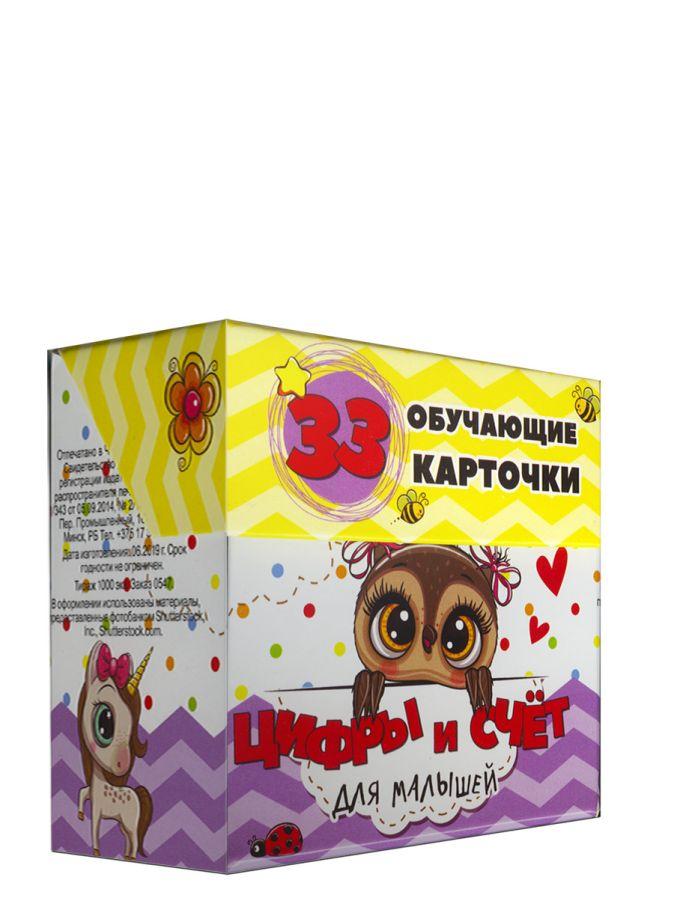Мишина С. - Цифры и счет для малышей в карточках (33 обучающие карточки) обложка книги