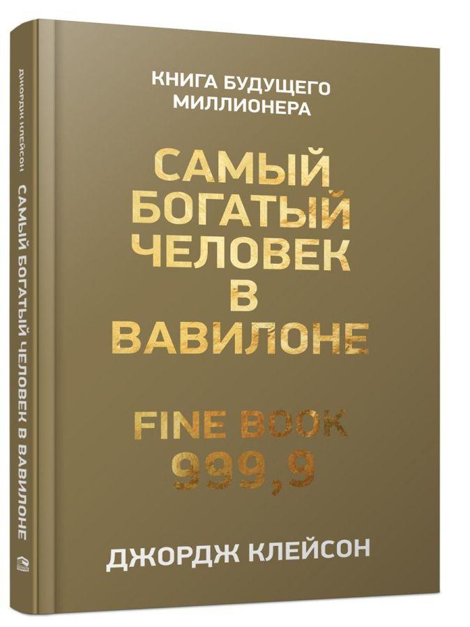 Клейсон Дж. - Самый богатый человек в Вавилоне обложка книги