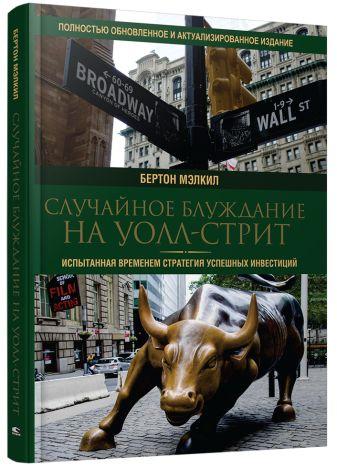 Мэлкил Б. - Случайное блуждание на Уолл-стрит: испытанная временем стратегия успешных инвестиций обложка книги