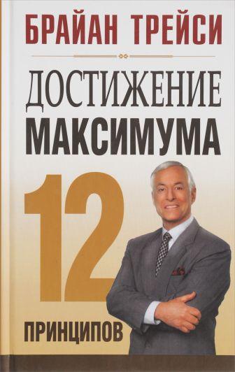 Трейси Б. - Достижение максимума: 12 принципов обложка книги