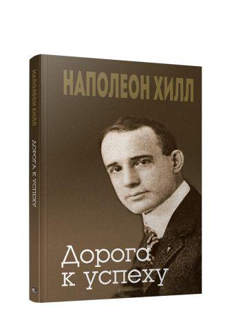 Хилл Н. - Дорога к успеху обложка книги