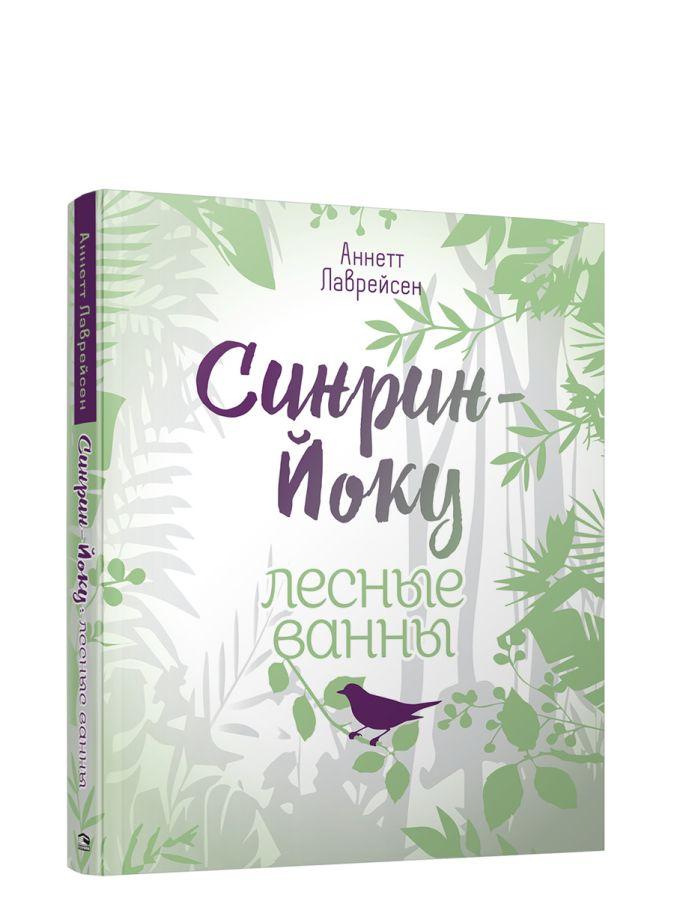 Синрин-йоку: лесные ванны