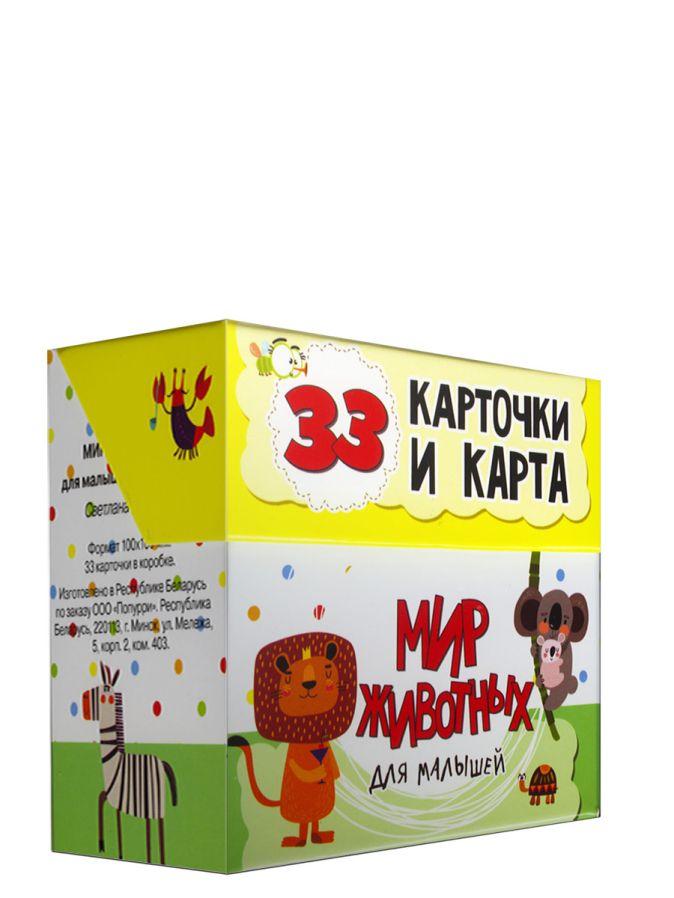 Мишина С. - Мир животных для малышей в карточках (33 обучающие карточки) обложка книги