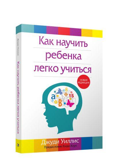 Как научить ребенка легко учиться. 2-е изд., перераб - фото 1