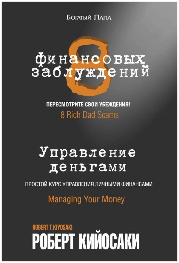 8 финансовых заблуждений. Управление деньгами ( Кийосаки Роберт  )