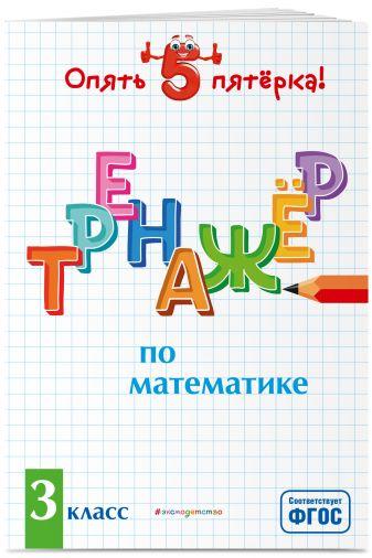 Л. А. Иляшенко - Тренажер по математике. 3 класс обложка книги