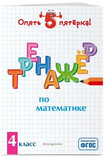 Л. А. Иляшенко - Тренажер по математике. 4 класс обложка книги