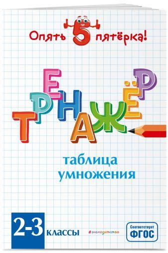 Л. А. Иляшенко - Таблица умножения. Тренажер 2-3 классы обложка книги