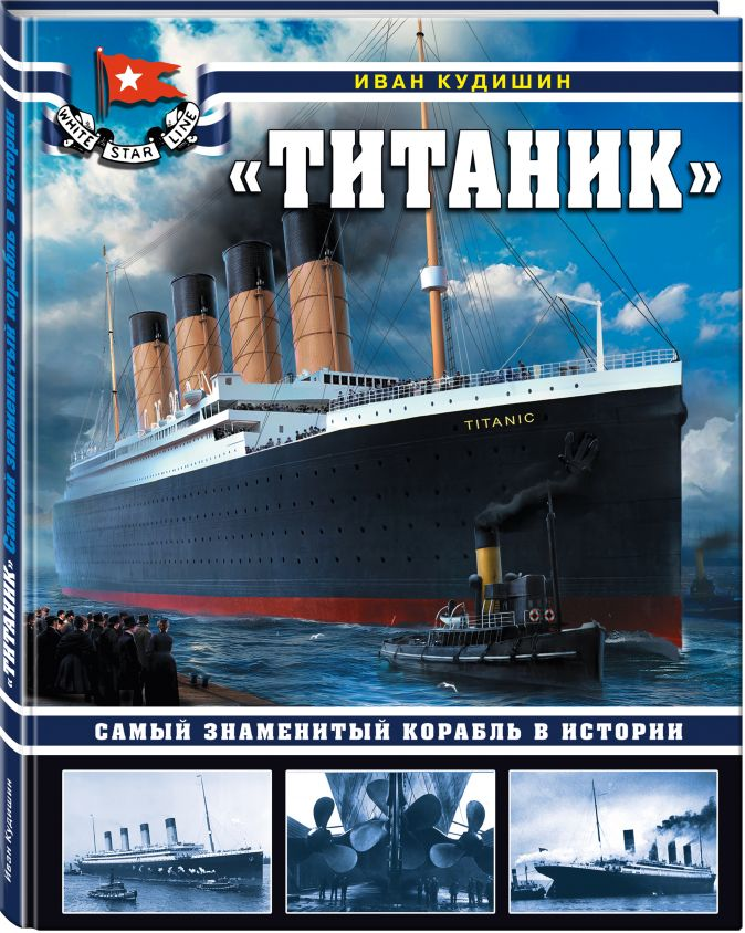 Иван Кудишин - «Титаник». Самый знаменитый корабль в истории обложка книги