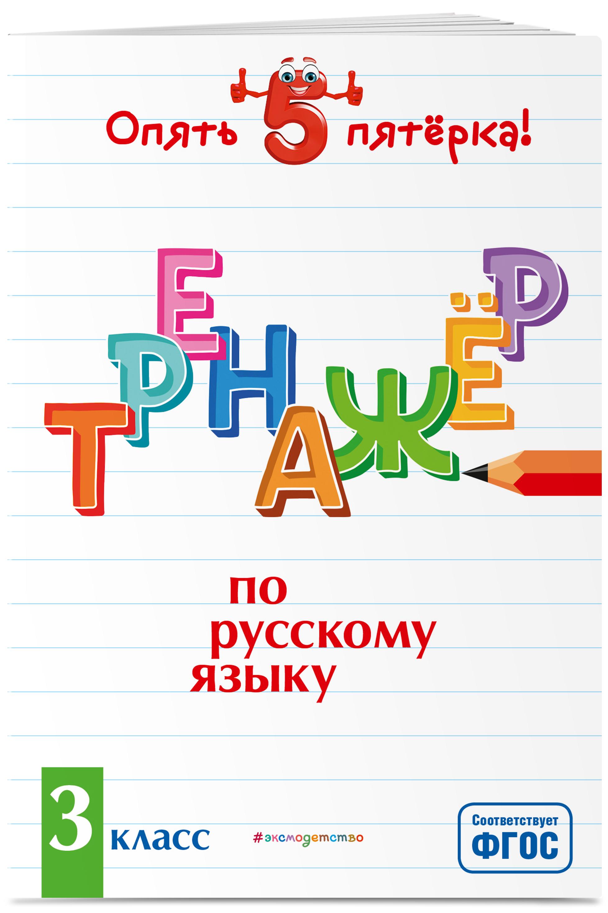 Тренажер по русскому языку. 3 класс ( Щеглова Ирина Викторовна  )